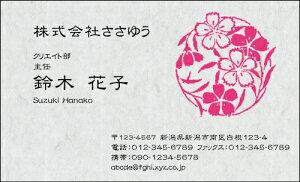 【オリジナル名刺印刷】フラワー名刺[F_013_m]《カラー名刺片面100枚入ケース付》テンプレートを選んで簡単名刺作成女性らしさとやさしさが伝わる女子に人気の花柄名刺です【和風ななで