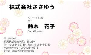 【オリジナル名刺印刷】フラワー名刺[F_023_h]《カラー名刺片面100枚入ケース付》テンプレートを選んで簡単名刺作成女性らしさとやさしさが伝わる女子に人気の花柄名刺です【かわいい梅