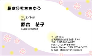 【オリジナル名刺印刷】フラワー名刺[F_033_h]《カラー名刺片面100枚入ケース付》テンプレートを選んで簡単名刺作成女性らしさとやさしさが伝わる女子に人気の花柄名刺です