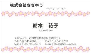 【オリジナル名刺印刷】フラワー名刺[F_038_m]《カラー名刺片面100枚入ケース付》テンプレートを選んで簡単名刺作成女性らしさとやさしさが伝わる女子に人気の花柄名刺です