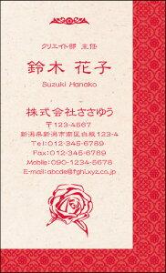 【オリジナル名刺印刷】フラワー名刺[F_040_t]《カラー名刺片面100枚入ケース付》テンプレートを選んで簡単名刺作成女性らしさとやさしさが伝わる女子に人気の花柄名刺です【バラ・薔薇
