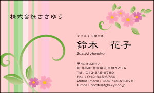 【オリジナル名刺印刷】フラワー名刺[F_043_k]《カラー名刺片面100枚入ケース付》テンプレートを選んで簡単名刺作成女性らしさとやさしさが伝わる女子に人気の花柄名刺です【ちょっと大