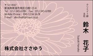 【オリジナル名刺印刷】フラワー名刺[F_049_k]《カラー名刺片面100枚入ケース付》テンプレートを選んで簡単名刺作成女性らしさとやさしさが伝わる女子に人気の花柄名刺です【華やかなの