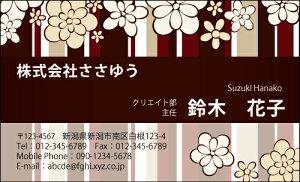 【オリジナル名刺印刷】フラワー名刺[F_050_k]《カラー名刺片面100枚入ケース付》テンプレートを選んで簡単名刺作成女性らしさとやさしさが伝わる女子に人気の花柄名刺です