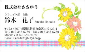 【オリジナル名刺印刷】フラワー名刺[F_057_t]《カラー名刺片面100枚入ケース付》テンプレートを選んで簡単名刺作成女性らしさとやさしさが伝わる女子に人気の花柄名刺です