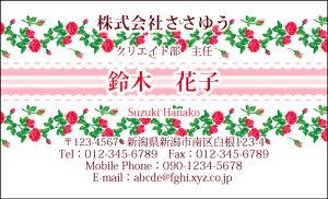 【オリジナル名刺印刷】フラワー名刺[F_060_m]《カラー名刺片面100枚入ケース付》テンプレートを選んで簡単名刺作成女性らしさとやさしさが伝わる女子に人気の花柄名刺です【バラ・レー