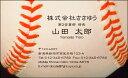 【オリジナル名刺印刷】趣味・職業名刺[H_604_s]《カラー名刺片面100枚入ケース付》テンプレートを選んで簡単名刺作成お店、自営業、フリーのご職業からスポー...