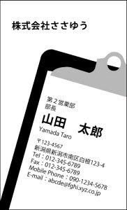 【オリジナル名刺印刷】モノクロ名刺[M_143_s]《名刺片面100枚入ケース付》テンプレートを選んで簡単名刺作成シンプルな単色名刺がお好みの方に!ビジネス用にもプライベート用にもおす