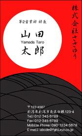 【オリジナル名刺印刷】和風名刺[W_024_m]《カラー名刺片面100枚入ケース付》テンプレートを選んで簡単名刺作成日本の伝統的な和柄や草花をモチーフにした粋で和テイストな名刺です【誰もが知っている花札・芒に月】