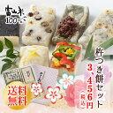 杵つき餅セット(送料無料 お歳暮 お年賀 お餅 詰め合わせ 富山土産 ギフト)