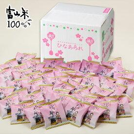 ひなあられ 50パック(ひなまつり プチギフト 富山土産 ひなまつり会)