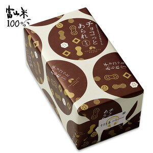 チョコっとあられ チョコ結箱(チョコレート あられ お歳暮 御祝 御礼 内祝 ギフト 富山土産)