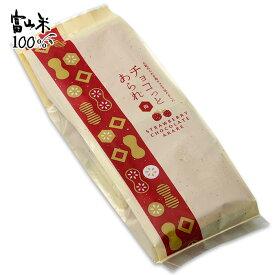チョコっとあられ いちご袋入(チョコレート あられ おやつ 御祝 御礼 富山土産)