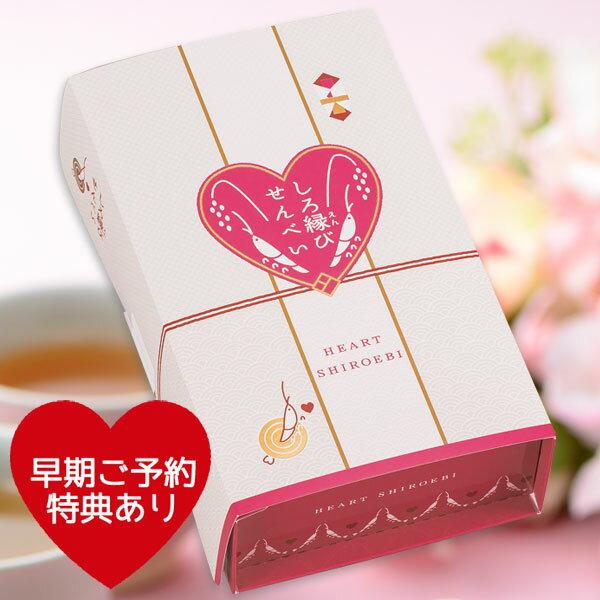 【早期特典付】ハートしろえびせんべい 11箱セット(はぁと・しろえびせん バレンタイン 義理チョコ しろえびせんべい)
