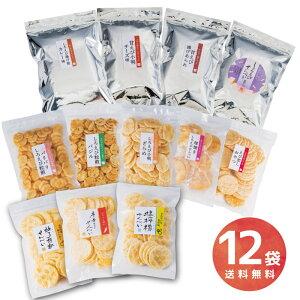 お楽しみおやつボックス(送料無料 しろえびせんべい 甘えびせんべい 詰合せ 富山米100%