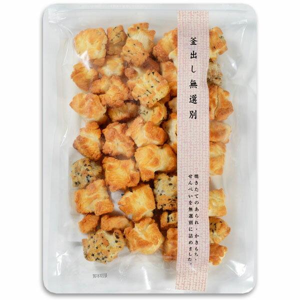 峰の石サラダ 釜出し無選別袋 130g(おやつ 堅焼き おかき 富山土産)