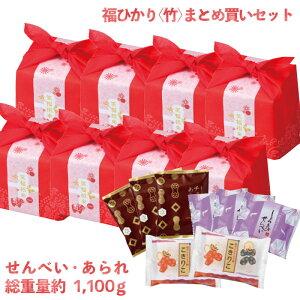 福ひかり <竹>まとめ買いセット(しろえびせんべい チョコっとあられ 御祝 御礼 メガ盛り 詰め合せ おすそ分け 富山土産 ギフト)