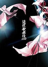 新品 希少品 滝沢歌舞伎ZERO 初回仕様 通常盤 DVD