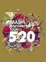 新品 希少品 嵐 ARASHI Anniversary Tour 5×20 DVD 通常盤 初回プレス仕様
