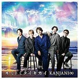 新品 希少品 関ジャニ∞ キミトミタイセカイ 初回限定盤A CD+DVD