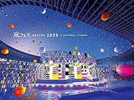 新品 アラフェス2020 at 国立競技場 通常盤DVD 初回プレス仕様
