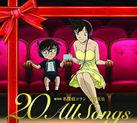 新品 劇場版 名探偵コナン主題歌集〜20 All Songs〜 初回限定盤 2CD