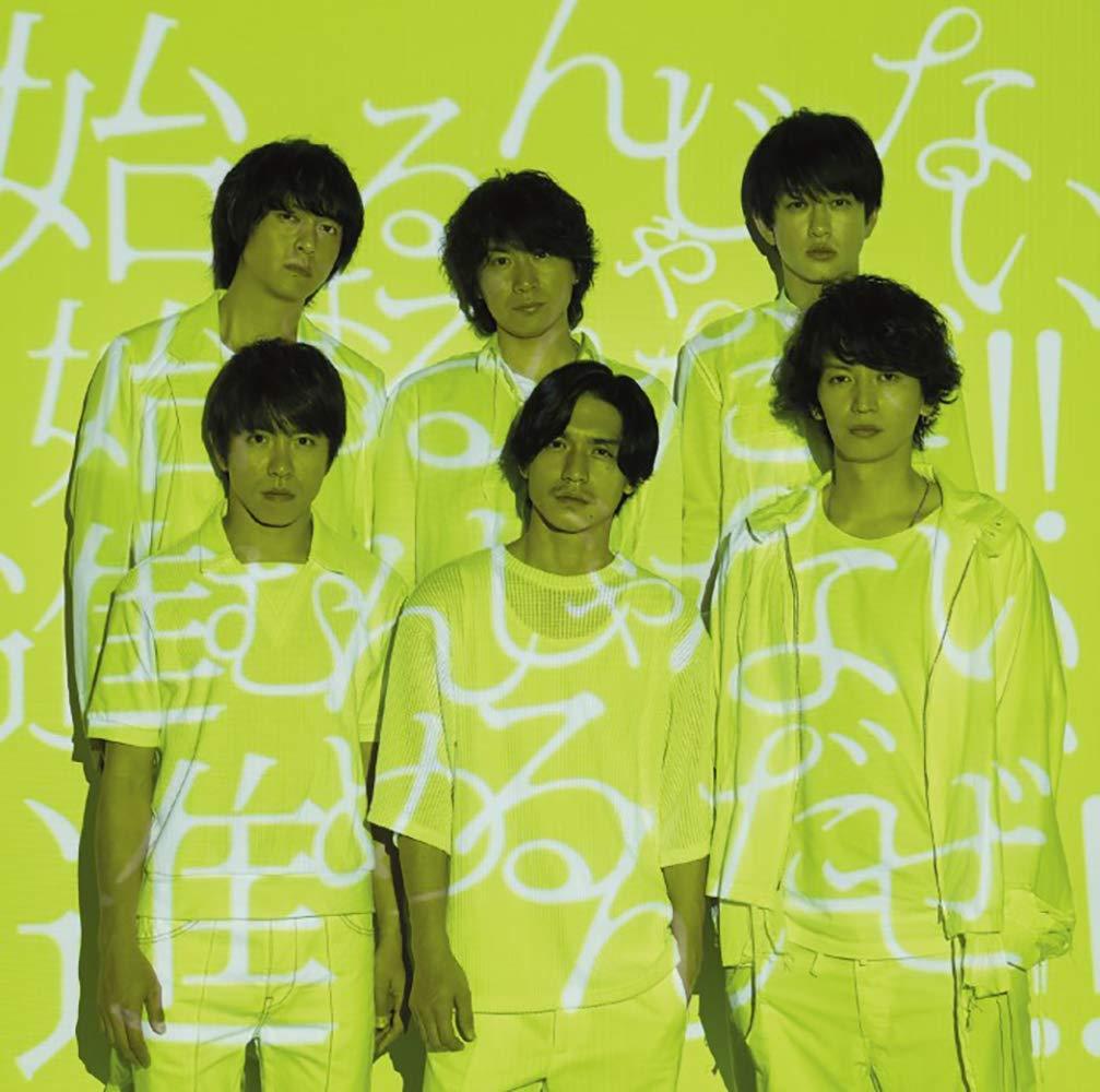 新品 関ジャニ∞ ここに 初回限定盤 CD+DVD