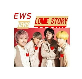 新品 NEWS Love Story/トップガン 初回 Love Story盤 CD+DVD-B