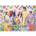 新品 MAGICAL☆BEST Complete magical2 Songs 初回生産限定盤 ダンスDVD盤 魔法x戦士 マジマジョピュアーズ