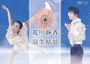 新品 花は咲く on ICE 〜荒川静香 羽生結弦〜 DVD