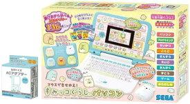 新品 セット販売 マウスできせかえ! すみっコぐらしパソコン + セガトイズACアダプター SEGA TOYS