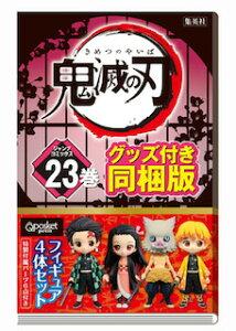 新品 希少品 鬼滅の刃 23巻 フィギュア付き同梱版 (ジャンプコミックス)