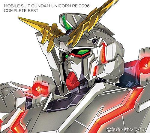新品 機動戦士ガンダムユニコーン RE:0096 COMPLETE BEST 期間生産限定盤 2CD