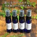 篠山精油 アロマスプレー 精油から手作り 30ml よりどり3本 1500円(税込) 送料無料