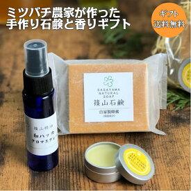 【ギフト ・プレゼント】 送料無料 ミツバチ農家が原料から手作り 選べる石鹸と香りのセット