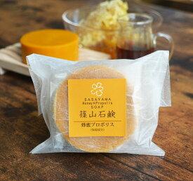 【蜂蜜プロポリスシアバター石鹸】 篠山石鹸 手作り コールドプロセス石けん 原材料自家製 85g 1個 いい香り 洗顔 ジャムウ