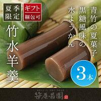 【夏の味覚】京都の竹水羊羹(たけみずようかん)3本