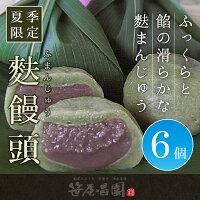 【夏の味覚】京都の麩まんじゅう6個