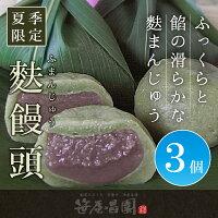 【夏の味覚】京都の麩まんじゅう3個