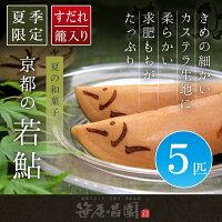 【夏季限定】京都の「若鮎」5匹【化粧箱入】