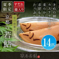 【夏季限定】京都の「若鮎」14匹【すだれ籠入】