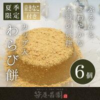 わらび餅6個(カップ入り)【お中元・夏のギフトに】【夏季限定】