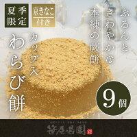 わらび餅9個(カップ入り)【お中元・夏のギフトに】【夏季限定】