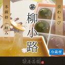 【夏の京菓子お詰合わせ】柳小路セット ( 本わらび餅「極み」/ 京わらび )【笹屋昌園のわらび餅】