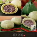 【夏の味覚】京都の麩まんじゅう3個入り 麩饅頭