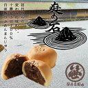 【龍安寺】粒餡饅頭「庭の石」6個入【メディアで紹介】【京都の和菓子】【化粧箱入】