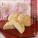 おむろ桜 5個入り【茶巾袋いり】