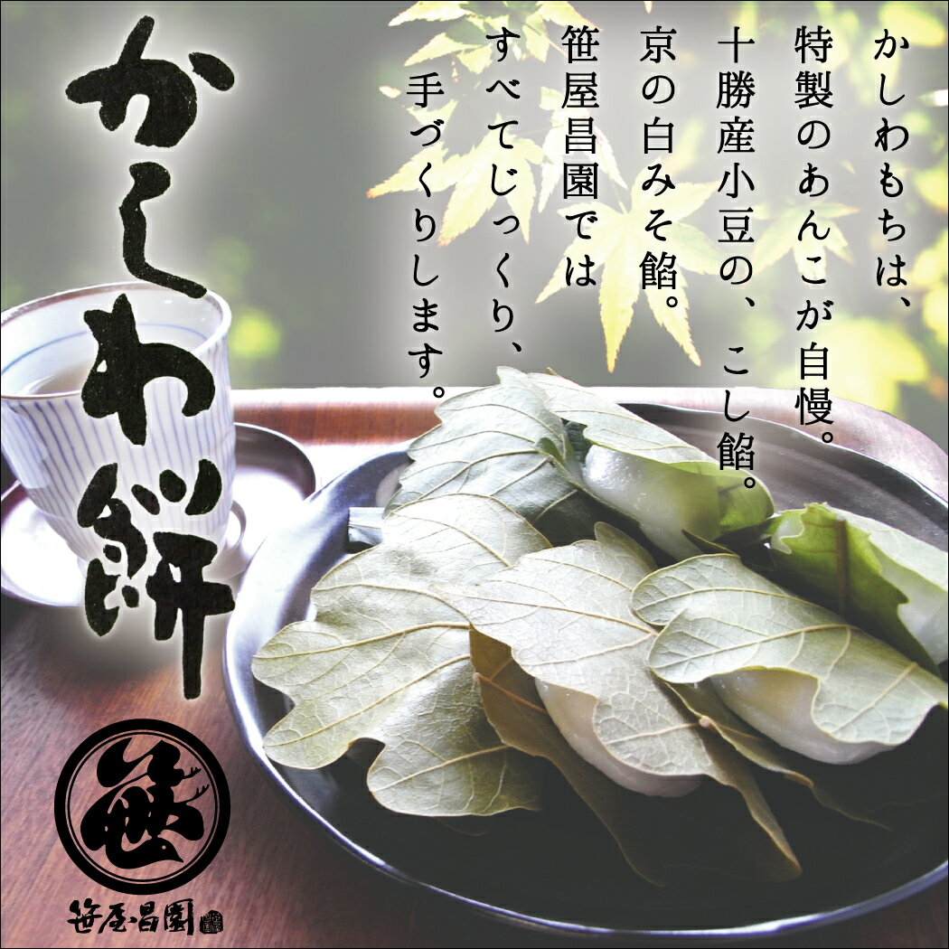 【端午の節句限定】かしわ餅6個入【京都の和菓子】【こどもの日】