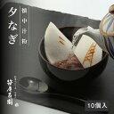 お祝い プレゼント おしるこ 和菓子 お汁粉 京都伝統の懐中汁粉「夕なぎ」10個入【化粧箱入】(お祝い ギフト ご挨拶 …