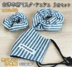 【3点セット】会津木綿マスク・シュシュセット【M/Lサイズ】【8柄】ひもで調節できる布マスクハンドメイド手づくり